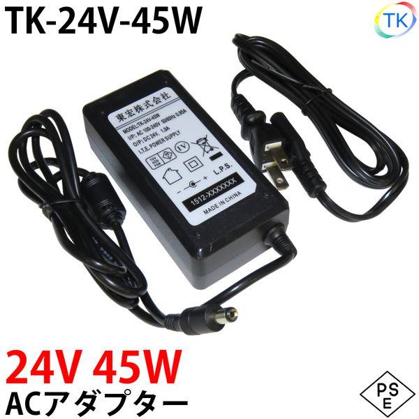 電源ACアダプター TK-24V-45W 24V DC24V 1.87A 45W 室内用 LEDテープライト ジャック外径5.5mm×内径2.1mm