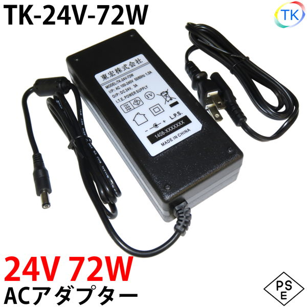 電源ACアダプター TK-24V-72W 24V DC24V 3A 72W 室内用 LEDテープライト ジャック外径5.5mm×内径2.1mm