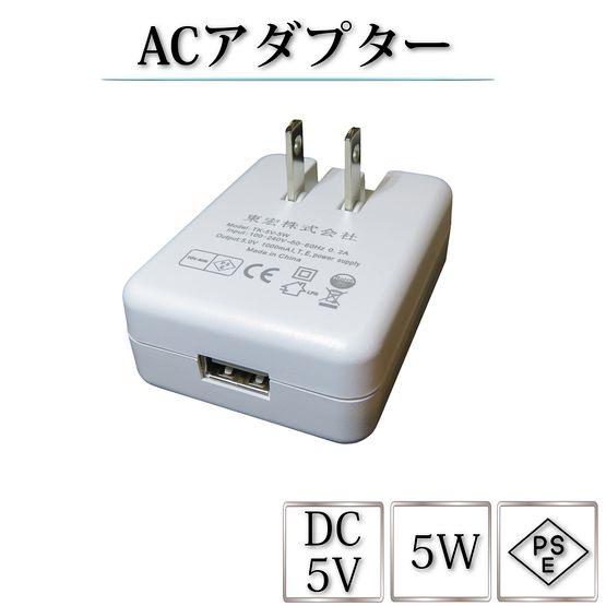 電源ACアダプター TK-5V-5W 5V DC5V 1A 5W 室内用 USB 室内用