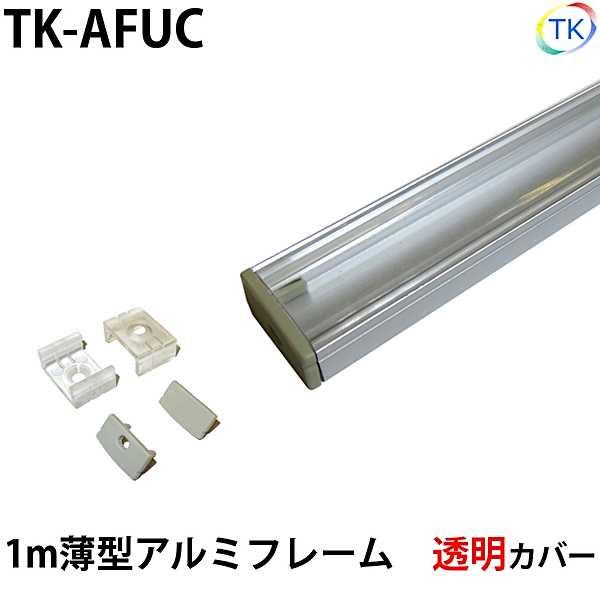 テープライト アルミバーライト用 薄型アルミフレーム1m 透明色カバー ※テープライト/アルミバーライトは別売りです。