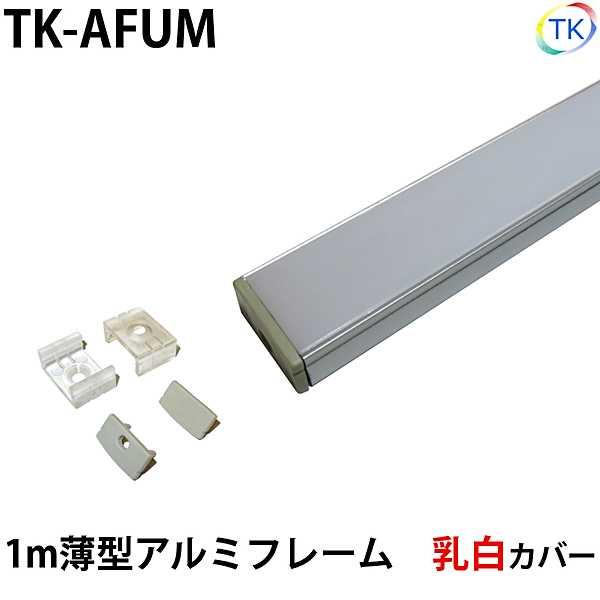 テープライト アルミバーライト用 薄型アルミフレーム1m 乳白色カバー ※テープライト/アルミバーライトは別売りです。
