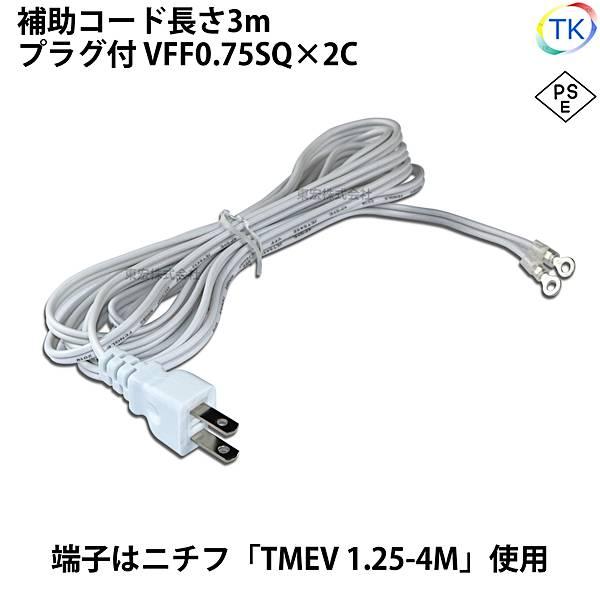 <PSE>適合品 圧着端子付きプラグコード AC/DCスイッチング電源用 補助コード 3m VFF0.75x2 ニチフ 円端子 TMEV 1.25-4M