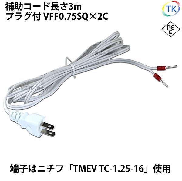 <PSE>適合品 圧着端子付きプラグコード 補助コード 3m VFF0.75x2 ニチフ 棒端子 TMEV TC-1.25-16