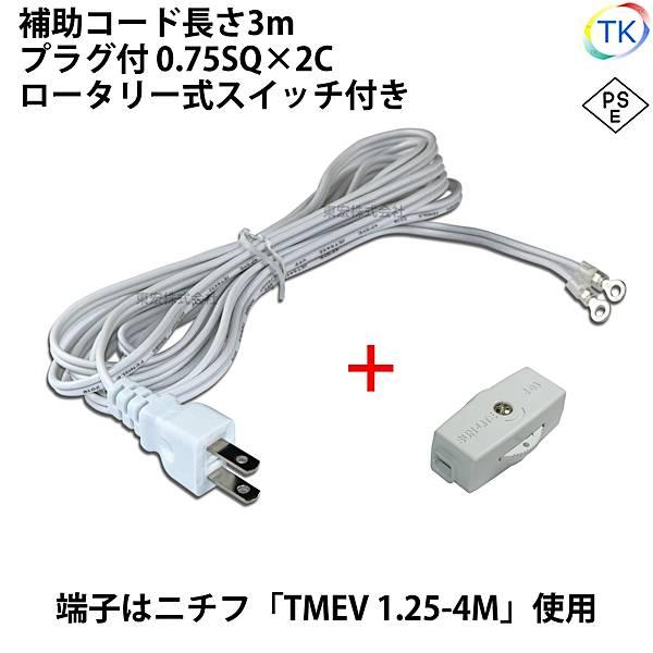 <PSE>適合品 圧着端子付きプラグコード スイッチ付 AC/DCスイッチング電源用 補助コード 3m VFF0.75x2 ニチフ 円端子 TMEV 1.25-4M