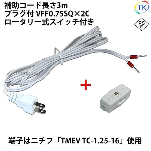 <PSE>適合品 圧着端子付きプラグコード スイッチ付 補助コード 3m VFF0.75x2 ニチフ 棒端子 TMEV TC-1.25-16