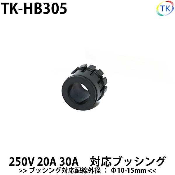 平型安全コネクタ 250V 30A 対応ブッシング 電線外径Φ10-15mm TK-HB305