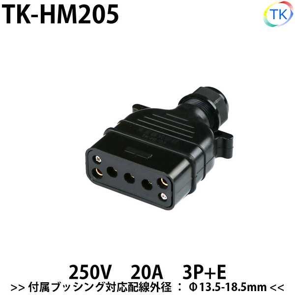 平型安全コネクタ 250V 20A TK-HM205 日本国内試験機関にて他社同等商品との相互試験実施済み 単相運転防止機能付き