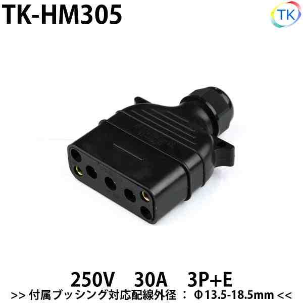 平型安全コネクタ 250V 30A TK-HM305 日本国内試験機関にて他社同等商品との相互試験実施済み 単相運転防止機能付き