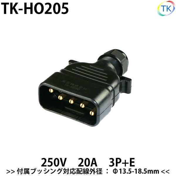 平型安全コネクタ 250V 20A TK-HO205 日本国内試験機関にて他社同等商品との相互試験実施済み