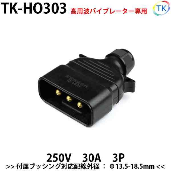 平型安全コネクタ 250V 30A TK-HO303 日本国内試験機関にて他社同等商品との相互試験実施済み