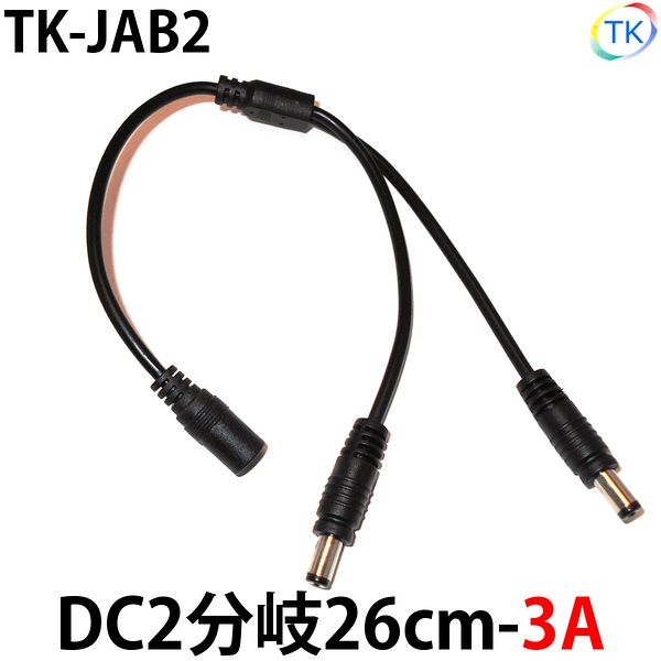DC2分岐 入力許容電流3A TK-JAB2 LEDテープライト LEDシリコンライト LED棚下灯 LED棚下ライト DC12-24V使用可能 ※メール便配送は代引き・日時指定不可