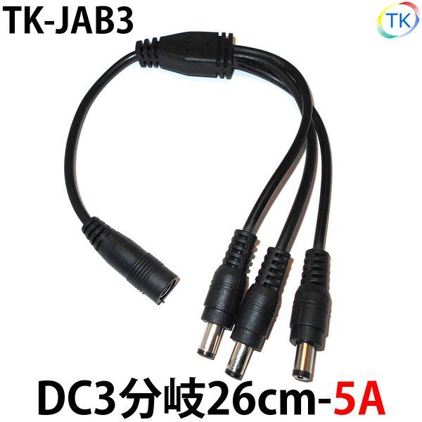 DC3分岐 入力許容電流5A TK-JAB3 LEDテープライト LEDシリコンライト LED棚下灯 LED棚下ライト DC12-24V使用可能 ※メール便配送は代引き・日時指定不可