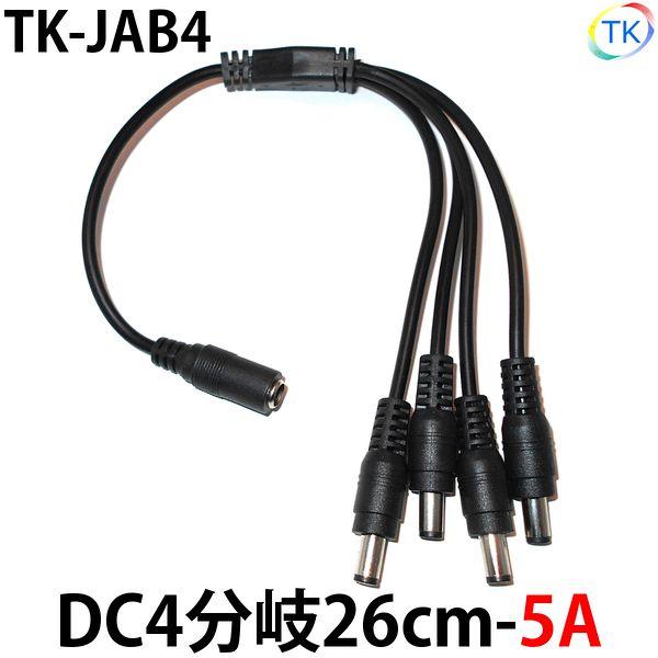DC4分岐 入力許容電流5A TK-JAB4 LEDテープライト・LEDシリコンライト・LED棚下灯(LED棚下ライト)用 DC12-24V使用可能 ※メール便配送は代引き・日時指定不可