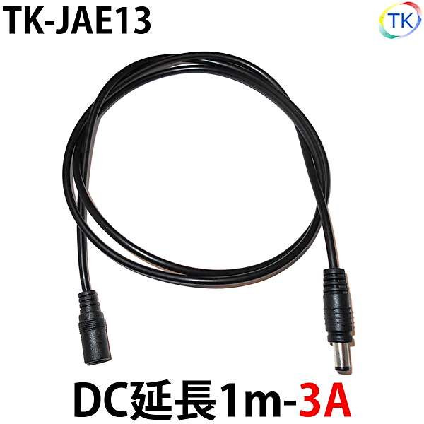 黒 DC 延長1m-3A TK-JAE13 LEDテープライト LEDシリコンライト LED棚下灯 外径5.5mm×内径2.1mm DC12-24V使用可能 ※メール便配送は代引き・日時指定不可