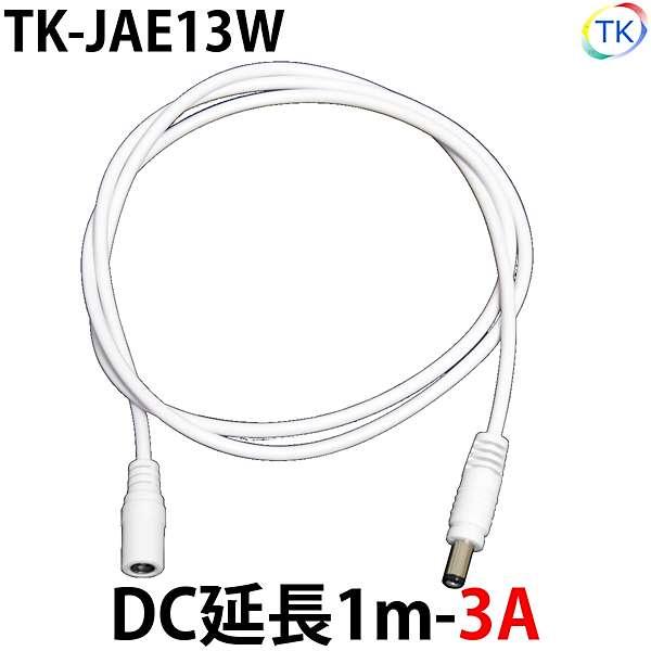 白 DC 延長1m-3A TK-JAE13W LEDテープライト LEDシリコンライト LED棚下灯 外径5.5mm×内径2.1mm DC12-24V使用可能 ※メール便配送は代引き・日時指定不可