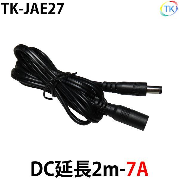 黒 DC 延長2m-7A TK-JAE27 LEDテープライト LEDシリコンライト LED棚下灯 外径5.5mm×内径2.1mm DC12-24V使用可能