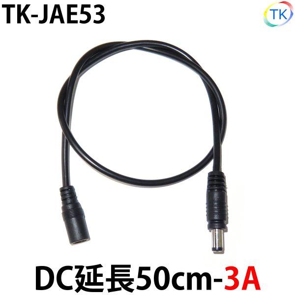 黒 DC 延長50cm-3A TK-JAE53 LEDテープライト LEDシリコンライト LED棚下灯 外径5.5mm×内径2.1mm DC12-24V使用可能 ※メール便配送は代引き・日時指定不可