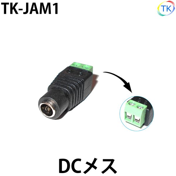 DCジャックメス TK-JAM1 外径5.5mm×内径2.1mm DC12-24V使用可能 ※メール便配送は代引き・日時指定不可