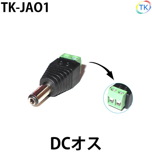 DCジャックオス TK-JAO1 外径5.5mm×内径2.1mm DC12-24V使用可能 ※メール便配送は代引き・日時指定不可