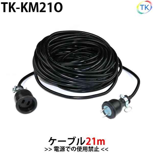 トーチスイッチ 延長用 TIG溶接 プラズマ 21m TK-KM21O