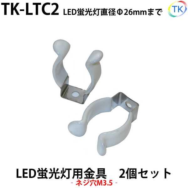 LED蛍光灯 クリップ ホルダー TK-LTC2 直径Φ26mmまで