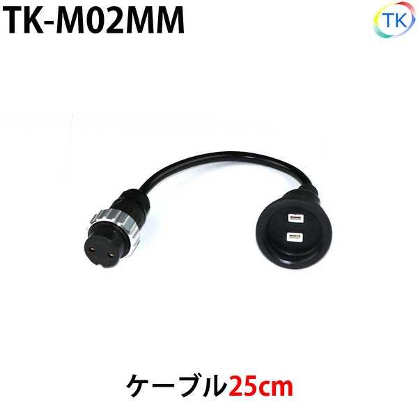 トーチスイッチ 延長用 TIG溶接 プラズマ 25cm TK-M02MM コネクタは日本国内試験機関にて他社同等商品との相互試験実施済み