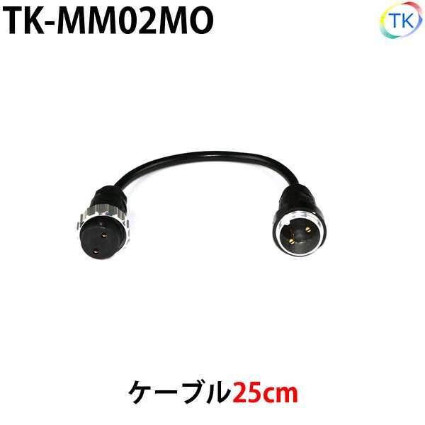トーチスイッチ 延長用 TIG溶接 プラズマ 25cm TK-MM02MO コネクタは日本国内試験機関にて他社同等商品との相互試験実施済み