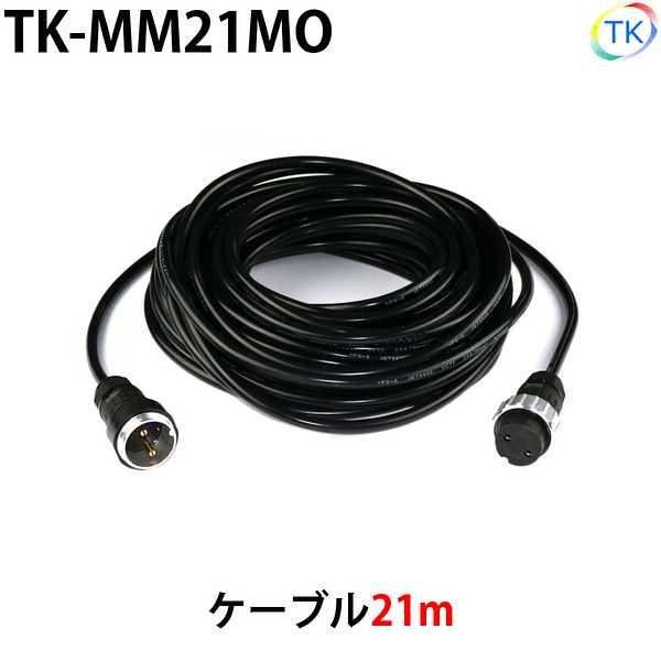 トーチスイッチ 延長用 TIG溶接 プラズマ 21m TK-MM21MO コネクタは日本国内試験機関にて他社同等商品との相互試験実施済み