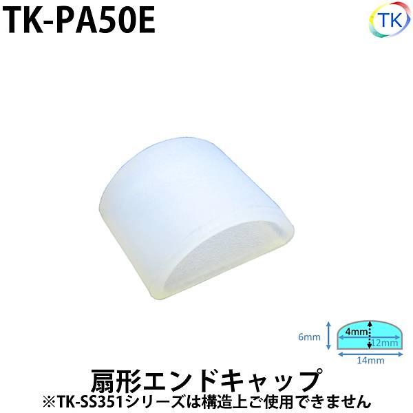 LEDテープライト/シリコンライト エンドキャップ 【メール便配送は代引き・日時指定不可】