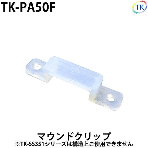 取付部品 幅12mmテープライト LEDテープライト・LEDシリコンライト用 マウントクリップ【メール便配送は代引き・日時指定不可】