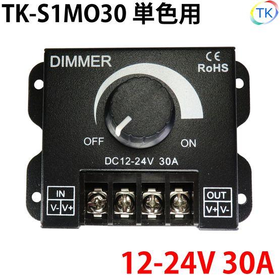 TK-S1MO30 調光器 スイッチ 30A LEDテープライト LEDシリコンライト LED棚下灯 LED棚下ライト