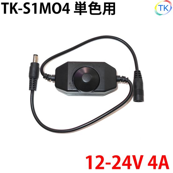 TK-S1MO4 調光器 スイッチ 4A LEDテープライト LEDシリコンライト LED棚下灯 LED棚下ライト