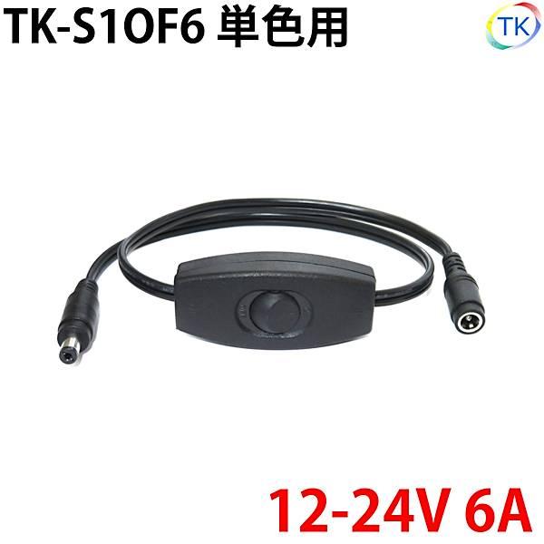 TK-S1OF4 入切スイッチ LEDテープライト LEDシリコンライト LED棚下灯 LED棚下ライト