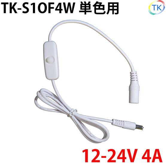 TK-S1OF4W 入切スイッチ LEDテープライト LEDシリコンライト LED棚下灯 LED棚下ライト