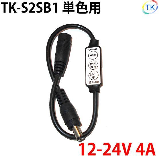 TK-S2SB1 単色用コントローラ スイッチ 点滅調光ボタン式 LEDテープライト LEDシリコンライト LED棚下灯 LED棚下ライト