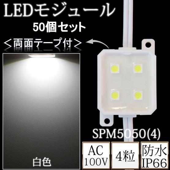 後続品は1.8Wタイプとなります。 LEDモジュール 防水 100V直結タイプ ホワイト 消費電力1.6W 昼光色相当 4灯タイプ 100Vモジュール 50個