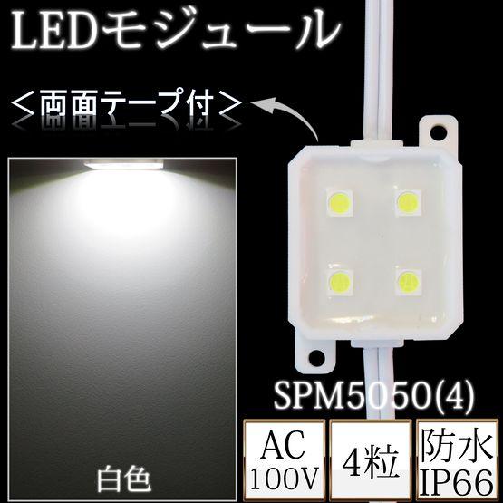 後続品は1.8Wタイプとなります。 LEDモジュール 防水 100V直結タイプ ホワイト 消費電力1.6W 昼光色相当 100Vモジュール 4灯タイプ