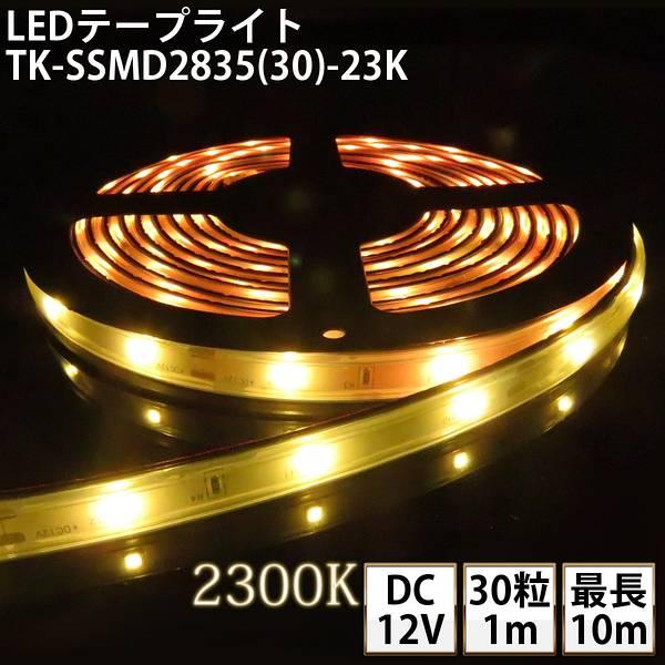 LEDテープライト シリコンチューブ TK-SSMD2835(30)-23K 電球色(2300K) 30粒/m 単色 IP67 DC12V 屋外使用可能 ジャック付外径5.5mm×内径2.1mm DIY ※点灯するには別途ACアダプターが必要です