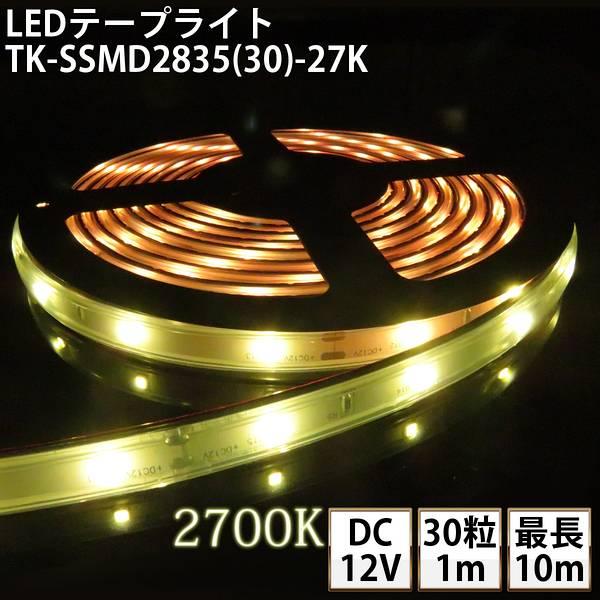 LEDテープライト シリコンチューブ TK-SSMD2835(30)-27K 電球色(2700K) 30粒/m 単色 IP67 DC12V 屋外使用可能 ジャック付外径5.5mm×内径2.1mm DIY ※点灯するには別途ACアダプターが必要です