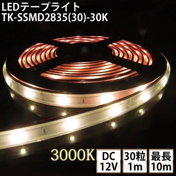 LEDテープライト シリコンチューブ TK-SSMD2835(30)-30K 電球色(3000K) 30粒/m 単色 IP67 DC12V 屋外使用可能 ジャック付外径5.5mm×内径2.1mm DIY ※点灯するには別途ACアダプターが必要です