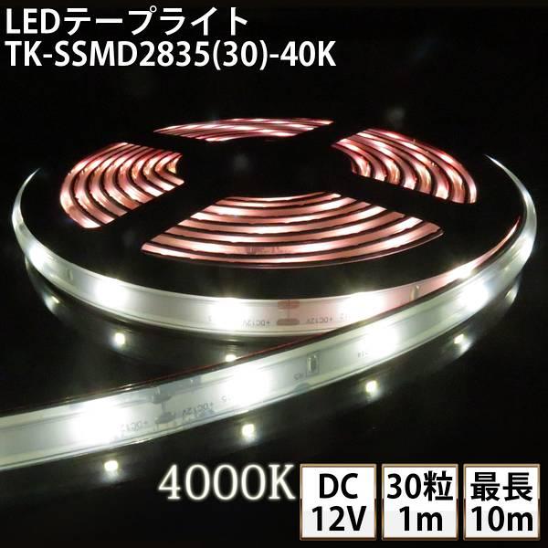 LEDテープライト シリコンチューブ TK-SSMD2835(30)-40K 温白色(4000K) 30粒/m 単色 IP67 DC12V 屋外使用可能 ジャック付外径5.5mm×内径2.1mm DIY ※点灯するには別途ACアダプターが必要です