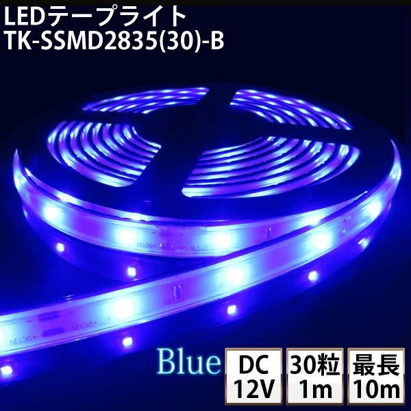 LEDテープライト シリコンチューブ TK-SSMD2835(30)-B 青色 30粒/m 単色 IP67 DC12V 屋外使用可能 ジャック付外径5.5mm×内径2.1mm DIY ※点灯するには別途ACアダプターが必要です