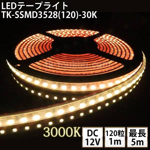LEDテープライト シリコンチューブ TK-SSMD3528(120)-30K 電球色(3000K) 120粒/m 単色 IP67 DC12V 屋外使用可能 ジャック付外径5.5mm×内径2.1mm DIY ※点灯するには別途ACアダプターが必要です