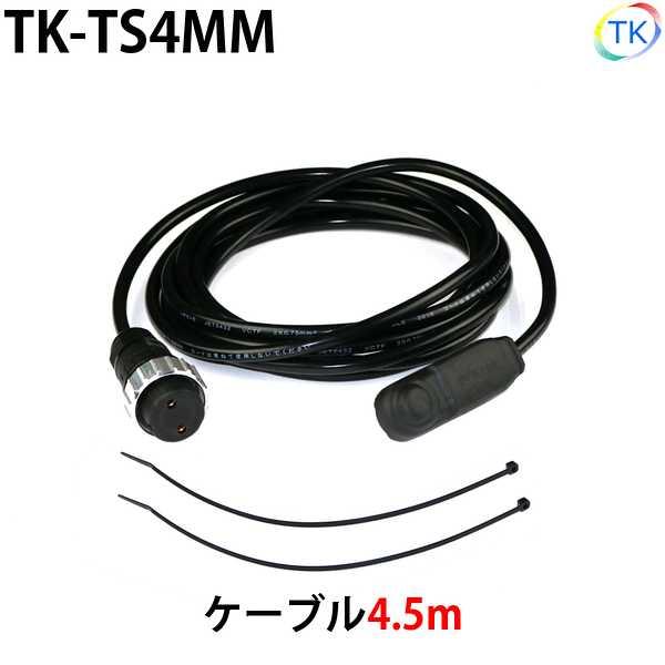 トーチスイッチ コネクタ付 B型 丸型 押しボタンタイプ TIG溶接 プラズマ 4.5m TK-TS4MM コネクタは日本国内試験機関にて他社同等商品との相互試験実施済み