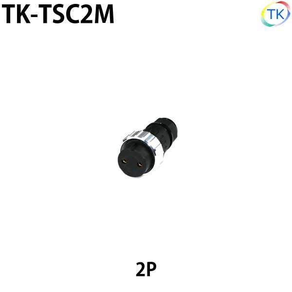 トーチスイッチ コネクタ 2P TK-TSC2M 日本国内試験機関にて他社同等商品との相互試験実施済み