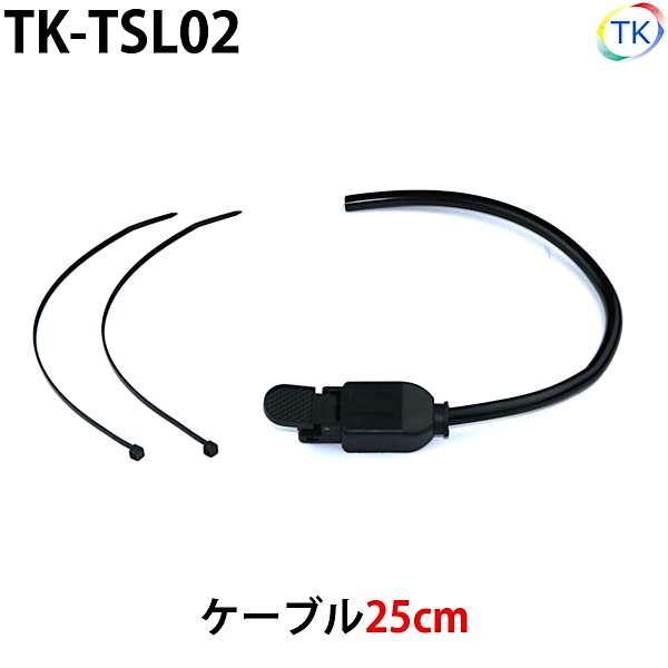 トーチスイッチ レバー式 TIG溶接 プラズマ 25cm TK-TSL02