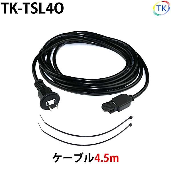 トーチスイッチ プラグ付 レバー式 TIG溶接 プラズマ 4.5m TK-TSL4O