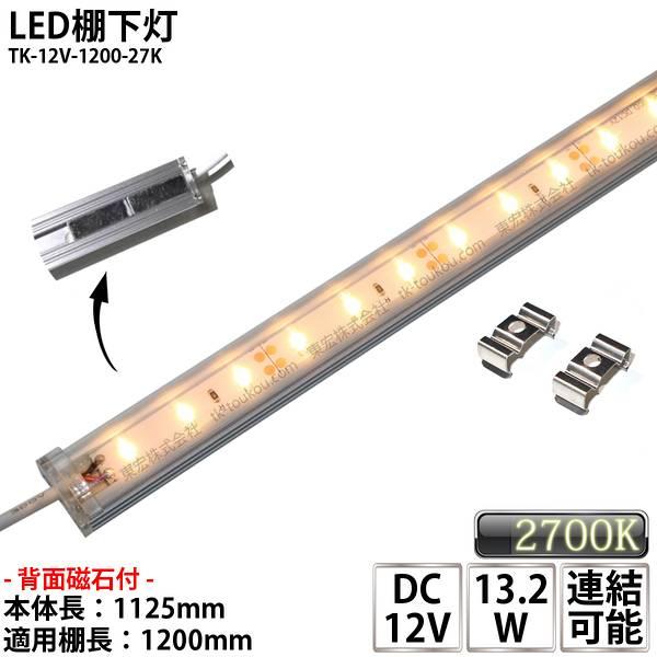 LED棚下灯 LED棚下ライト TK-12V-1200-27K 電球色(2700K) 適用棚1200mm マグネット(磁石)・取付金具付 調光可能 スリムライト 棚下照明 両端ジャック付外径5.5mm×内径2.1mm ※点灯するには別途ACアダプターが必要です