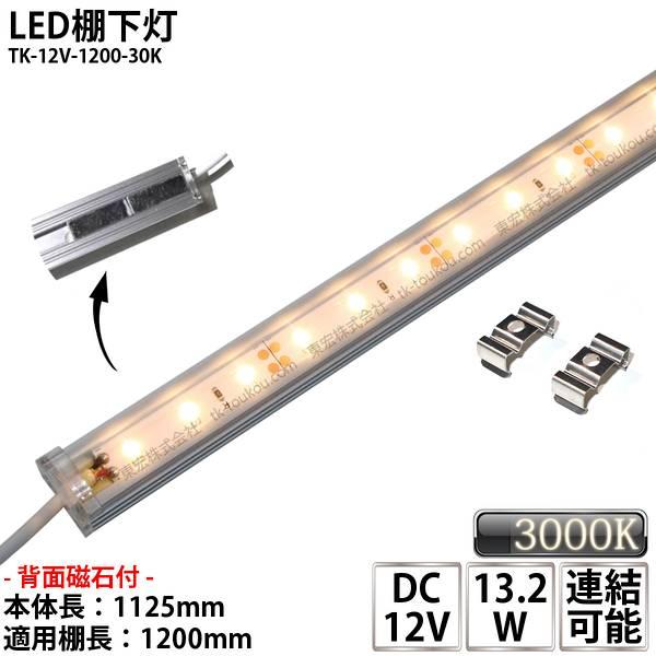 LED棚下灯 LED棚下ライト TK-12V-1200-30K 電球色(3000K) 適用棚1200mm マグネット(磁石)・取付金具付 調光可能 スリムライト 棚下照明 両端ジャック付外径5.5mm×内径2.1mm ※点灯するには別途ACアダプターが必要です