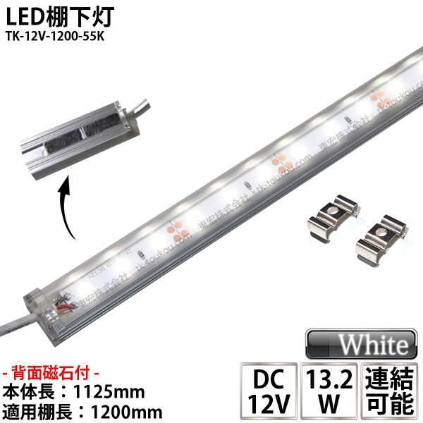 LED棚下灯 LED棚下ライト TK-12V-1200-55K 昼白色(5500K) 適用棚1200mm マグネット(磁石)・取付金具付 調光可能 スリムライト 棚下照明 両端ジャック付外径5.5mm×内径2.1mm ※点灯するには別途ACアダプターが必要です